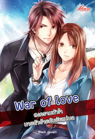 หน้าปก-wars-of-love-ookbee