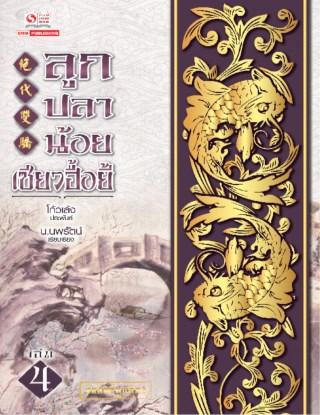 หน้าปก-ลูกปลาน้อยเซียวฮื้อยี้-เล่ม-4-ookbee