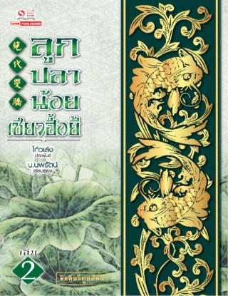 หน้าปก-ลูกปลาน้อยเซียวฮื้อยี้-เล่ม-2-ookbee