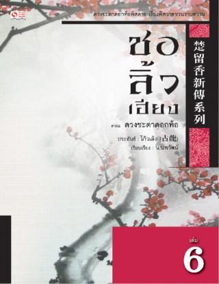 หน้าปก-ชอลิ้วเฮียง6-ตอนดวงชะตาดอกท้อ-ookbee
