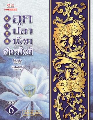 หน้าปก-ลูกปลาน้อยเซียวฮื้อยี้-เล่ม-6-ookbee
