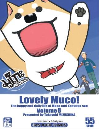 หน้าปก-มูโกะ-หมาน้อย-ป่วน-กวน-ฮา-เล่ม-8-ookbee