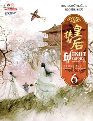 หน้าปก-ฝูเหยาฮองเฮา-หงสาเหนือราชัน-เล่ม-06-ookbee