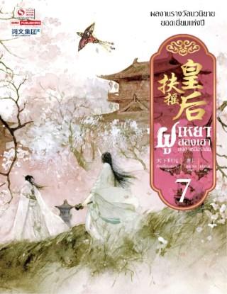 หน้าปก-ฝูเหยาฮองเฮา-หงสาเหนือราชัน-เล่ม-07-ookbee