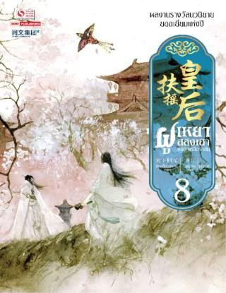 หน้าปก-ฝูเหยาฮองเฮา-หงสาเหนือราชัน-เล่ม-08-ookbee
