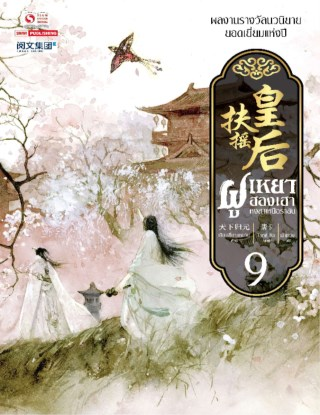 หน้าปก-ฝูเหยาฮองเฮา-หงสาเหนือราชัน-เล่ม-09-ookbee