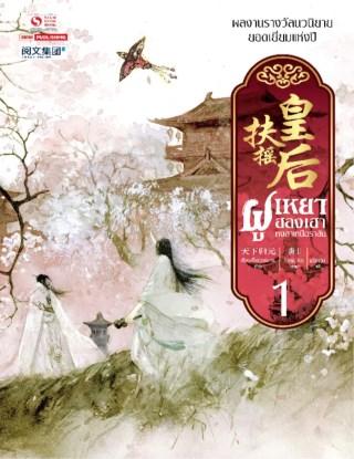 หน้าปก-ฝูเหยาฮองเฮา-หงสาเหนือราชัน-เล่ม-01-ookbee