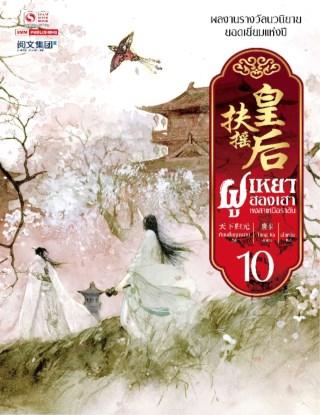 หน้าปก-ฝูเหยาฮองเฮา-หงสาเหนือราชัน-เล่ม-10-ookbee