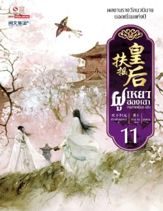 หน้าปก-ฝูเหยาฮองเฮา-หงสาเหนือราชัน-เล่ม-11-ookbee