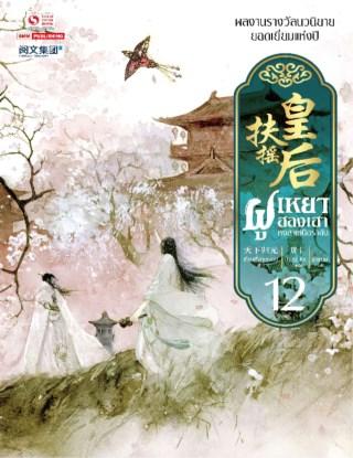 หน้าปก-ฝูเหยาฮองเฮา-หงสาเหนือราชัน-เล่ม-12-จบ-ookbee
