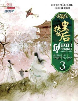หน้าปก-ฝูเหยาฮองเฮา-หงสาเหนือราชัน-เล่ม-03-ookbee