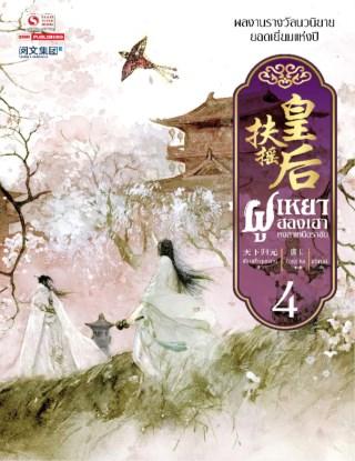 หน้าปก-ฝูเหยาฮองเฮา-หงสาเหนือราชัน-เล่ม-04-ookbee