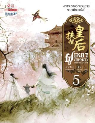 หน้าปก-ฝูเหยาฮองเฮา-หงสาเหนือราชัน-เล่ม-05-ookbee