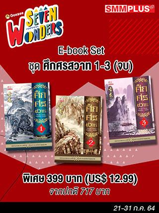 E-Book Set ศึกศรสวาท เล่ม 01-03 (จบ)