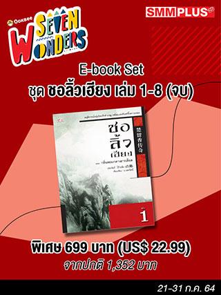 หน้าปก-e-book-set-ชอลิ้วเฮียง-เล่ม-01-08-จบ-ookbee
