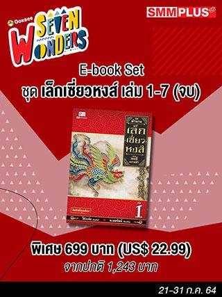 หน้าปก-e-book-set-เล็กเซี่ยวหงส์-เล่ม-01-07-จบ-ookbee