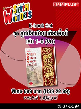 หน้าปก-e-book-set-ลูกปลาน้อย-เซียวฮื้อยี้-เล่ม-01-06-จบ-ookbee