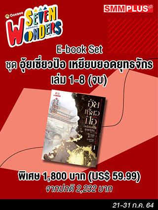 หน้าปก-e-book-set-อุ้ยเซี่ยวป้อ-เหยียบยอดยุทธจักร-เล่ม-01-08-จบ-ookbee