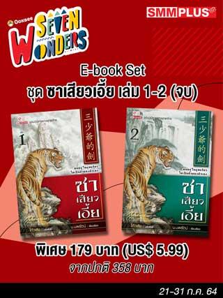 E-Book Set ซาเสียวเอี้ย เล่ม 01-02 (จบ)