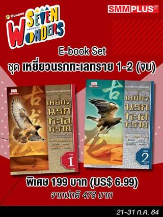 E-Book Set เหยี่ยวนรกทะเลทราย เล่ม 01-02 (จบ)