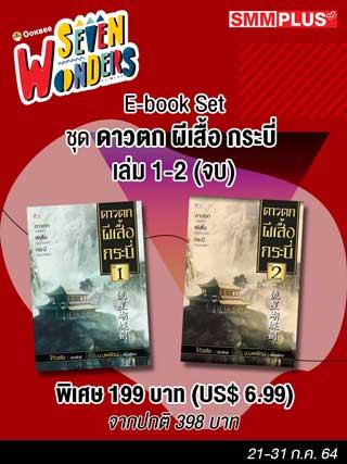 E-Book Set ดาวตก ผีเสื้อ กระบี่ เล่ม 01-02 (จบ)