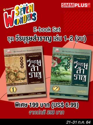 E-Book Set วีรบุรุษสำราญ เล่ม 01-02 (จบ)