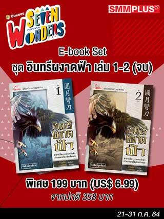 E-Book Set อินทรีผงาดฟ้า เล่ม 01-02 (จบ)