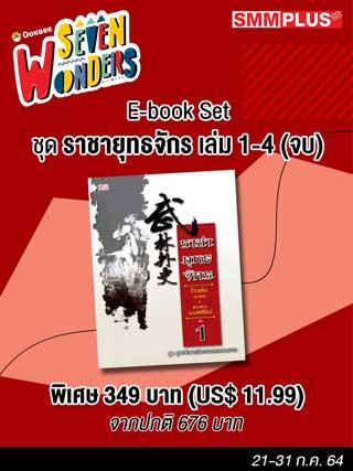 E-Book Set ราชายุทธจักร เล่ม 01-04 (จบ)
