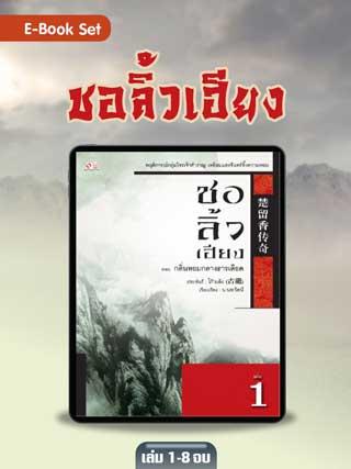 หน้าปก-e-book-set-ชอลิ้วเฮียง-เล่ม-1-8-จบ-ookbee