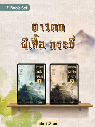 หน้าปก-e-book-set-ดาวตก-ผีเสื้อ-กระบี่-เล่ม-1-2-จบ-ookbee