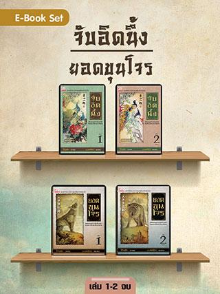 หน้าปก-e-book-set-จับอิดนึ้ง-เล่ม-1-2-จบ-ยอดขุนโจร-เล่ม-1-2-จบ-ookbee