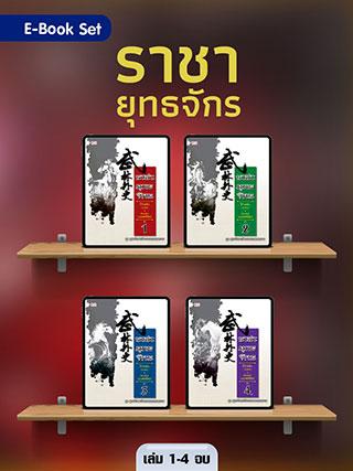 หน้าปก-e-book-set-ราชายุทธจักร-เล่ม-1-4-จบ-ookbee
