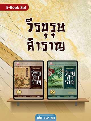 หน้าปก-e-book-set-วีรบุรุษสำราญ-เล่ม-1-2-จบ-ookbee