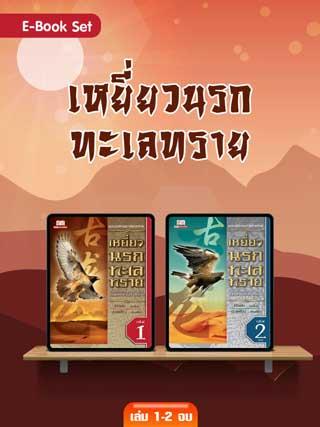 หน้าปก-e-book-set-เหยี่ยวนรกทะเลทราย-เล่ม-1-2-จบ-ookbee