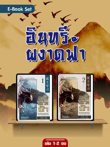 หน้าปก-e-book-set-อินทรีผงาดฟ้า-เล่ม-1-2-จบ-ookbee