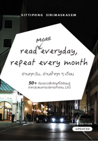 read-everyday-repeat-every-month-พิมพ์ครั้งที่-3-ปรับปรุงเนื้อหา-หน้าปก-ookbee