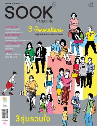 Sook-magazine-หน้าปก-ookbee