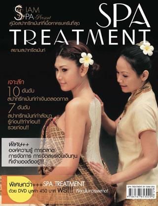 spa-treatment-หน้าปก-ookbee