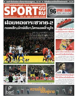 หน้าปก-16-november-2011-ookbee