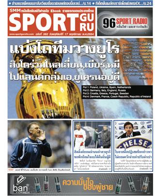 หน้าปก-17-november-2011-ookbee