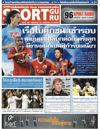 หน้าปก-22-november-2011-ookbee
