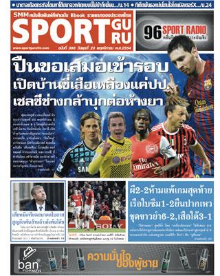 หน้าปก-23-november-2011-ookbee