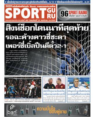 หน้าปก-24-november-2011-ookbee