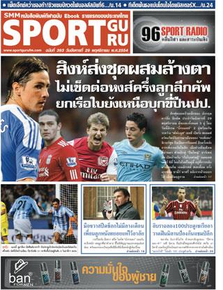 หน้าปก-29-november-2011-ookbee