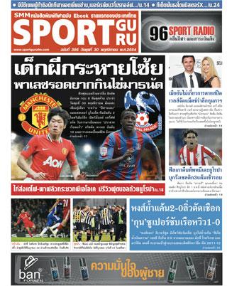 หน้าปก-30-november-2011-ookbee
