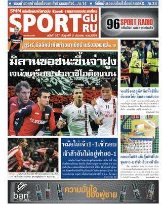 หน้าปก-2-december-2011-ookbee