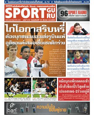 หน้าปก-sport-guru-15-december-2011-ookbee