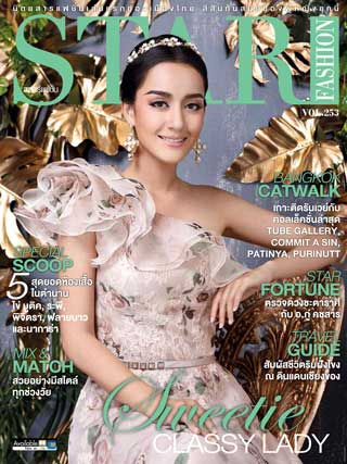 star-fashion-no253-28-july-28-august-2015-หน้าปก-ookbee