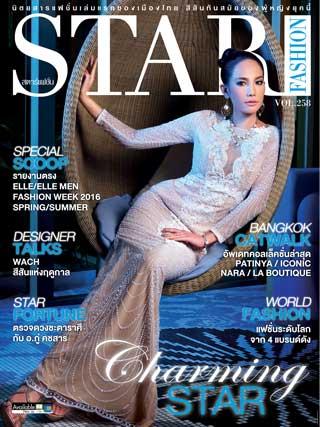 star-fashion-no258-28-may-28-june-2016-หน้าปก-ookbee