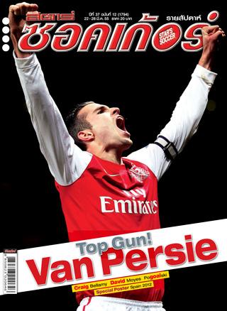 หน้าปก-22-28-march-2012-ookbee